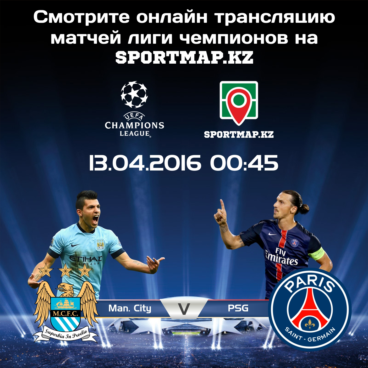 Смотреть онлайн прямую видео трансляцию матча Манчестер Сити - ПСЖ