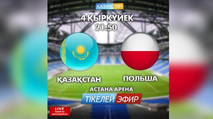 Обзор матча Казахстан - Польша 2-2