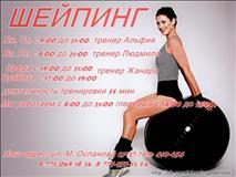 Федерация Шейпинга цена от 6000 тг на ул. Марата Оспанова 67