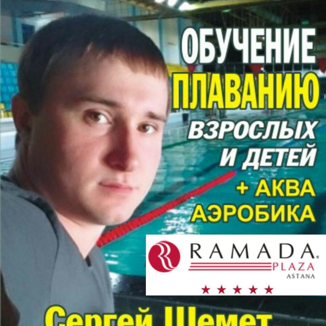 Шемет Сергей Геннадьевич  цена от 14000 в Астана