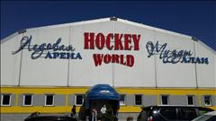 Ледовая арена HOCKEY WORLD цена от тг на Абая проспект, 216 (уг. Утеген Батыра)