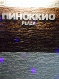 Роликовый клуб в Прайм Плазе Пиноккио цена от тг на Прайм Плаза, Райымбека проспект, 514а (Саина - Ташкенсткая)