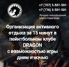 Пейнтбольный клуб Dragon в Караганда цена от 1500 тг за час на Караганда, ул. Строителей 34