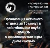 Пейнтбольный клуб Dragon цена от 1500 тг на Караганда, ул. Строителей 34
