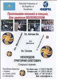 """Волейбол для мальчиков с 9 до 17 лет. цена от 0 тг на Гоголя 84 б С\К """"Денсаулык"""""""