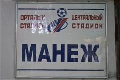 "Футзал ""Манеж"" на Центральном стадионе цена от 10900 тг на улица Сатпаева 29/3"