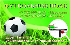 Футбольное поле на Жандосова цена от 4000 тг на Жандосова Шаймерденова(Саина)