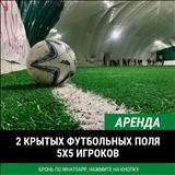 Футбольное поле Арман цена от 12000 тг на Шевченко 110, угол Масанчи