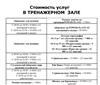 "Фитнес-центр ""Football Land"" в Алматы цена от 6000 тг  на ул. Акан Серы, 156"